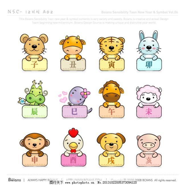 十二生肖 小动物 可爱 卡通