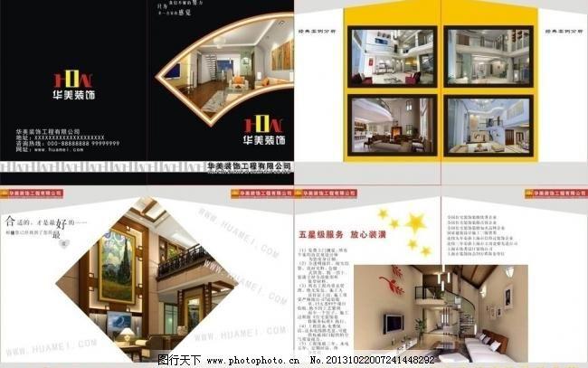 画册      宣传册 招商手册 画册设计 装潢手册 装饰公司 室内装修 装