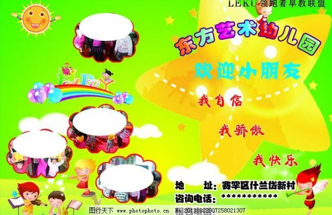 幼儿园彩页模板下载 幼儿园彩页 招生 绿色背景 幼儿园展板 卡通动物