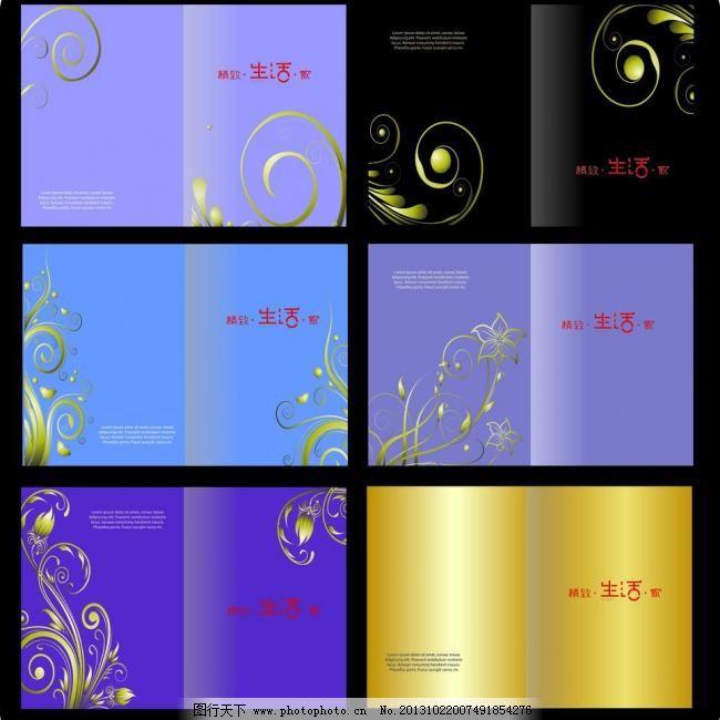 广告设计 花纹 画册封面      画册封面 矢量 画册模板 封面封底 画册