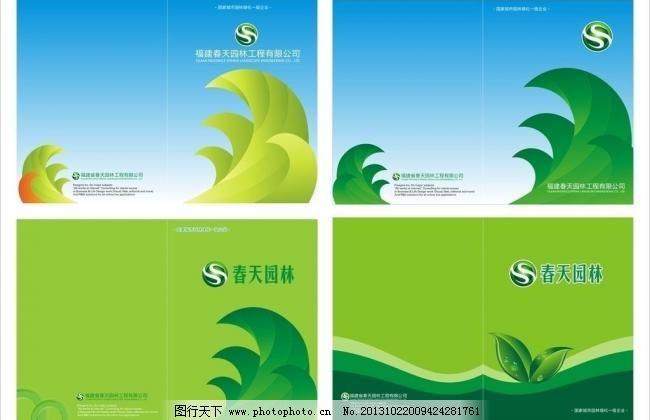 园林公司画册封面图片