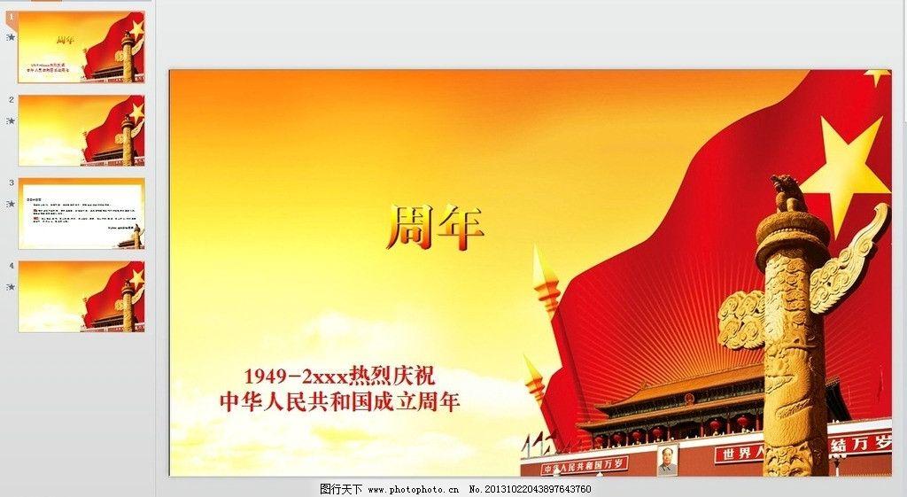 国庆节ppt模板_政府党建_ppt_图行天下图库图片