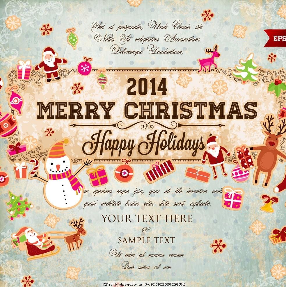 2014新年背景 圣诞节背景 圣诞卡片 欧式花纹 星光 雪花 新年节日
