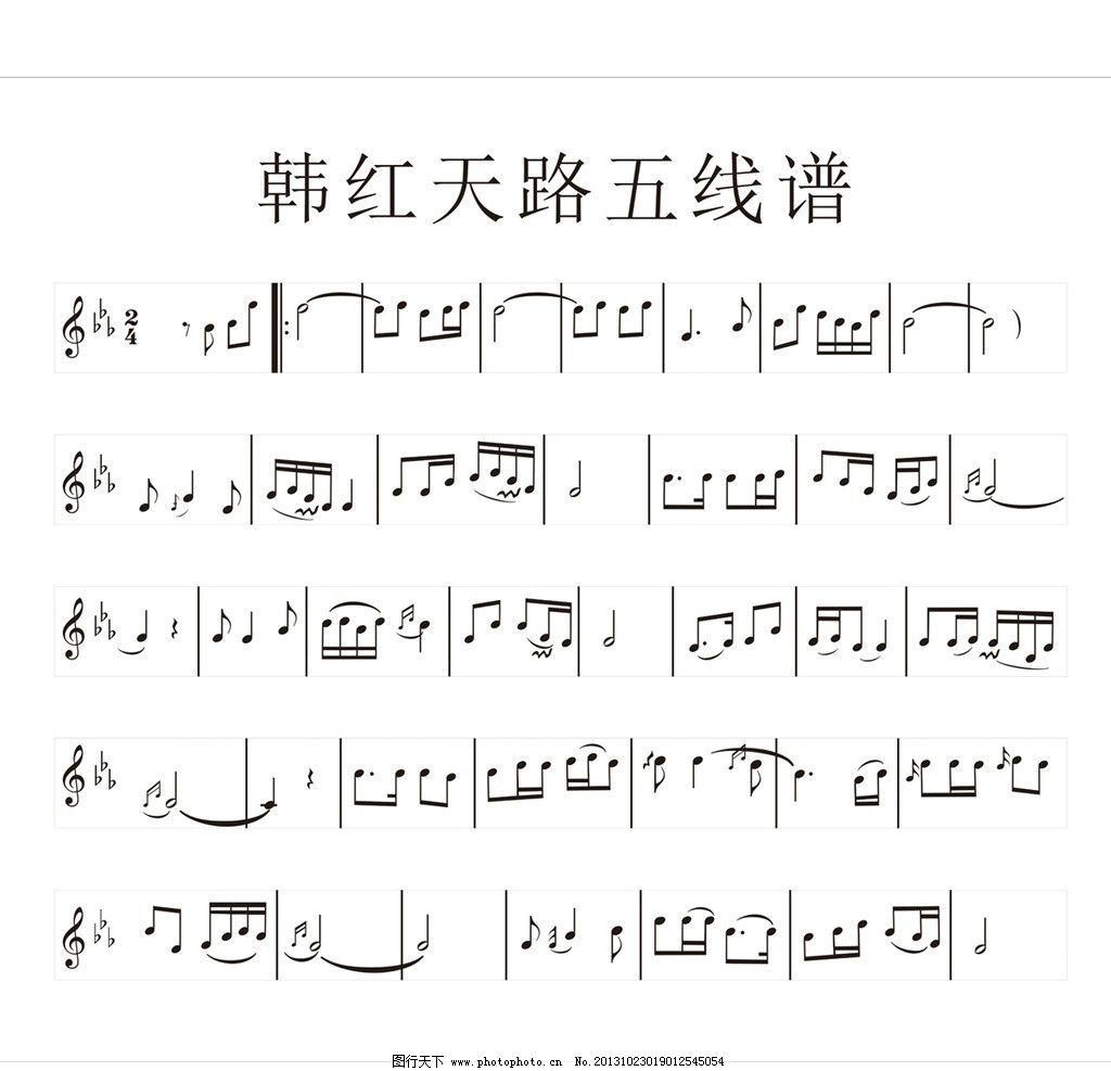 韩红天路五线谱图片