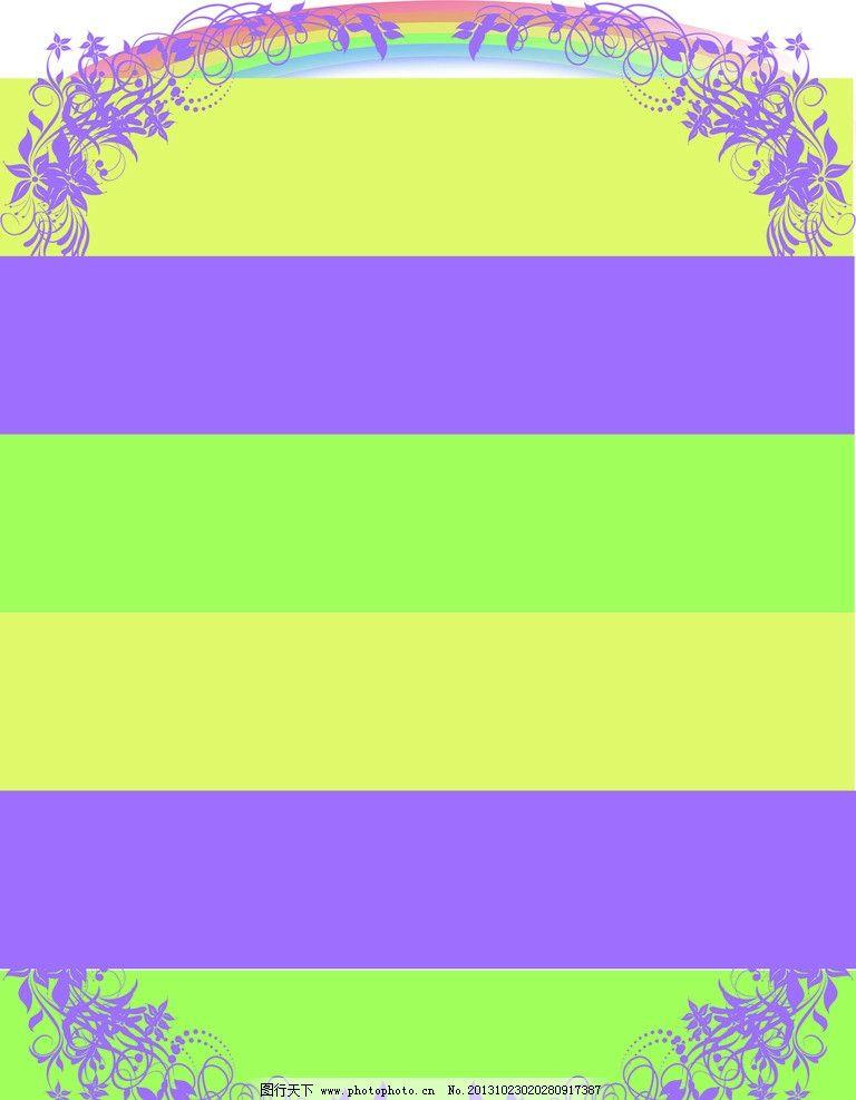 彩色背景图 彩色 花纹