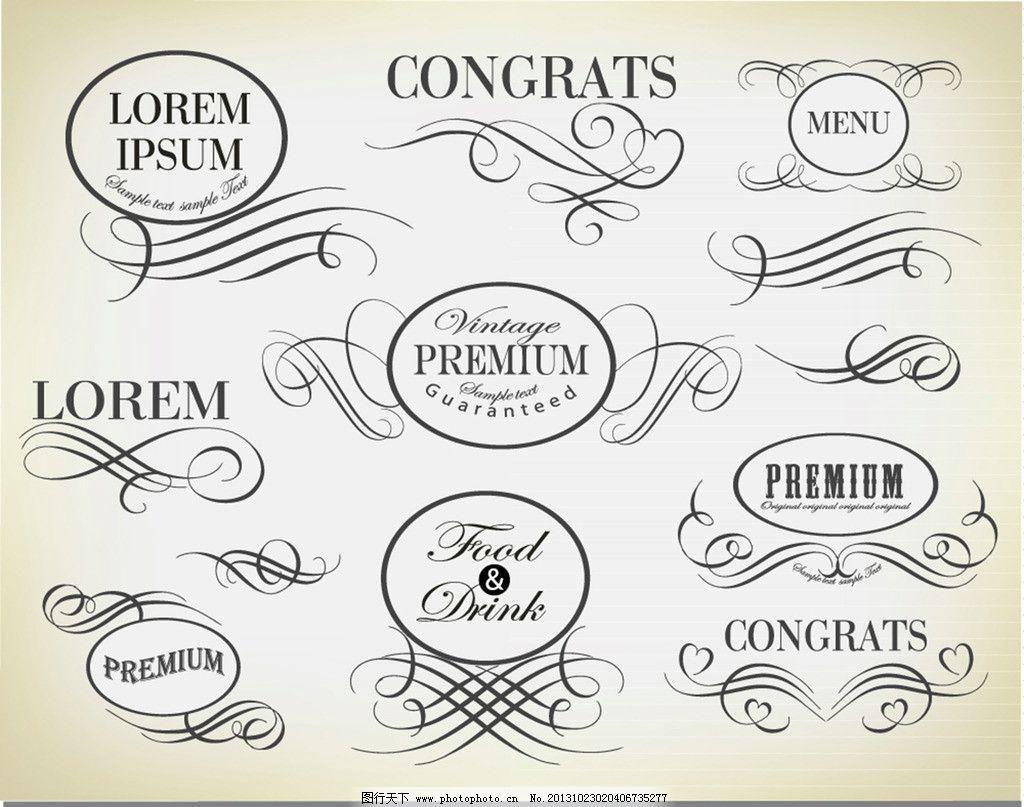 精美花纹 线条 文本框 欧式花纹标签 古典 时尚 花边 边框 豪华 华丽