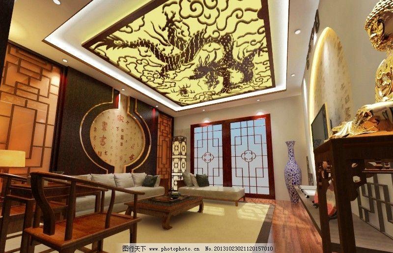 中式室内效果图 中式家具 吊顶 沙发 椅子 佛像 电视 龙 灯光 3d效果