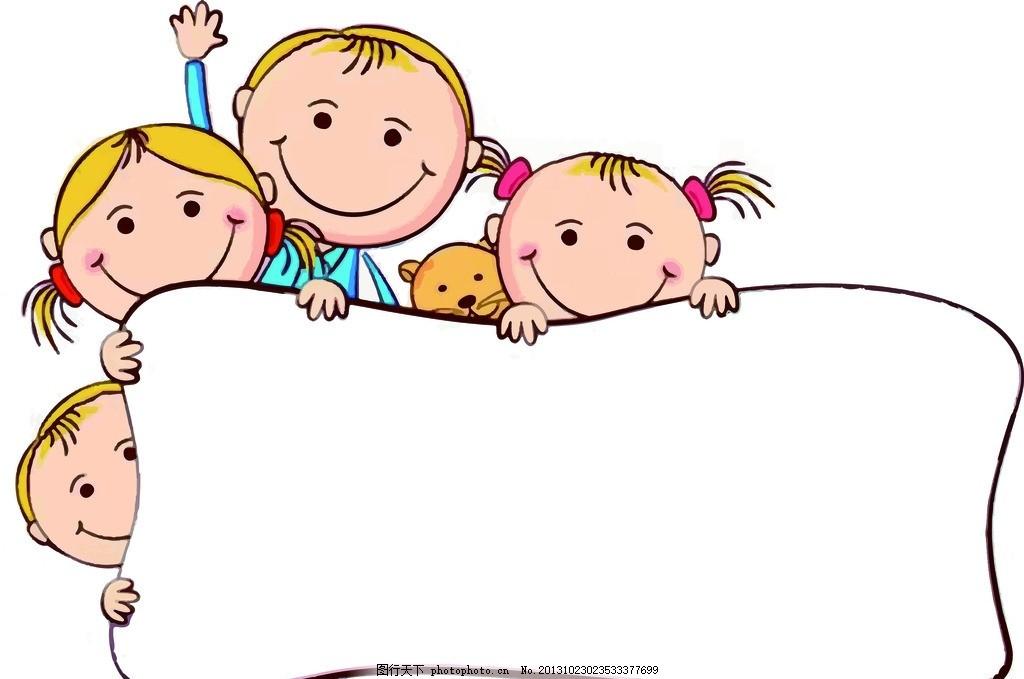 班牌 幼儿园 幼儿园班牌 卡通 卡通人物 儿童 儿童卡通 卡通班牌 可爱