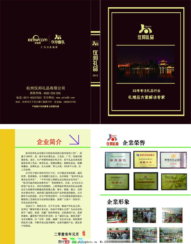 画册封面 画册扉页          礼品画册 画册排版 画册设计 广告设计