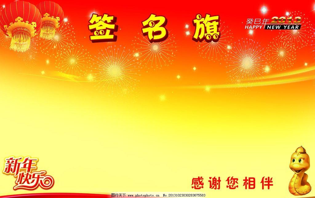 签名 飘带 红带 丝绸 红布 鞭炮 炮竹 背景 喜庆 光 展板模板 广告
