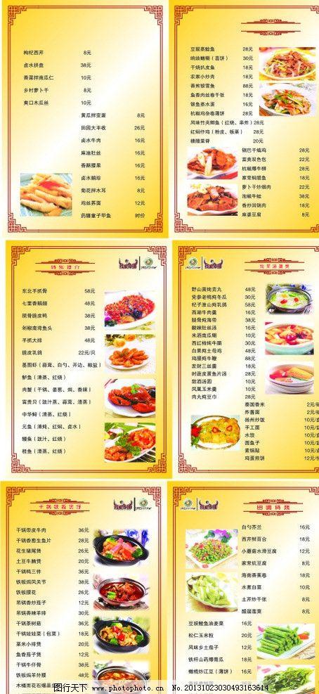菜谱菜单 菜谱 菜单 边框 黄色 花边 烧 肉 鸡 特别 推价 推广 特色