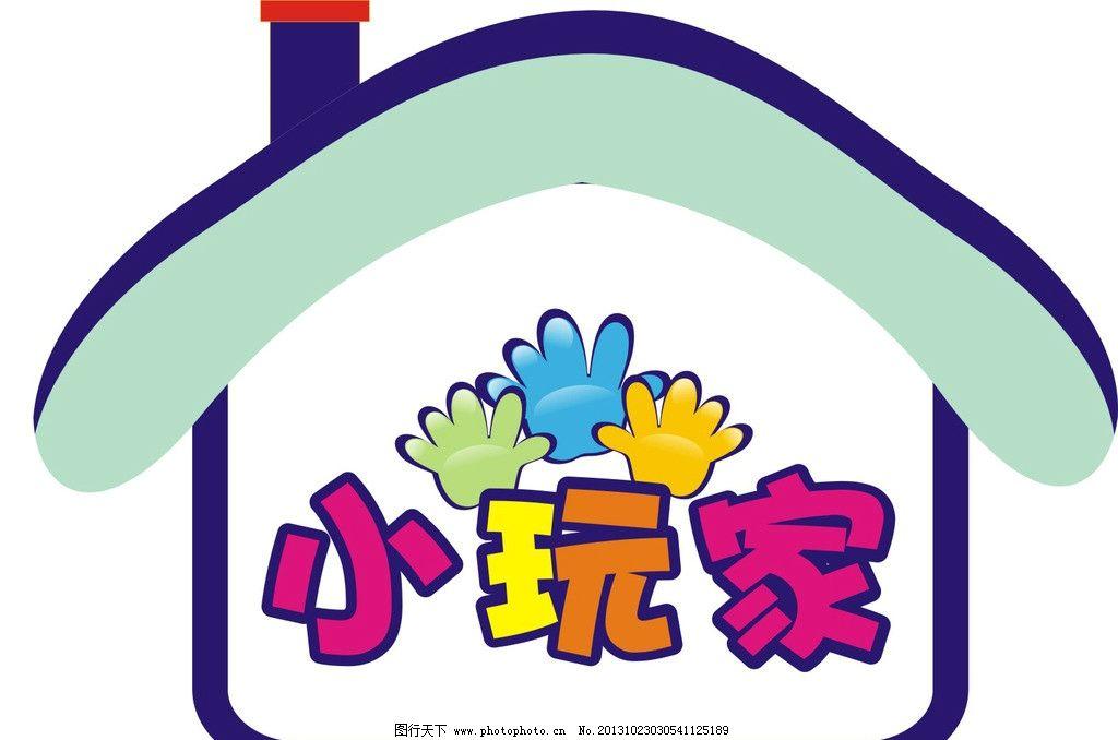 小玩家 房子 五颜六色 缤纷 可爱 小手 卡通设计 广告设计 矢量 cdr图片