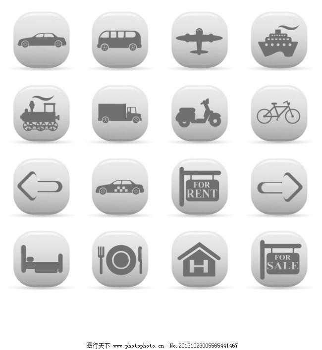 交通工具图标免费下载 icon 交通工具 汽车 图标 icon 图标 汽车 交通