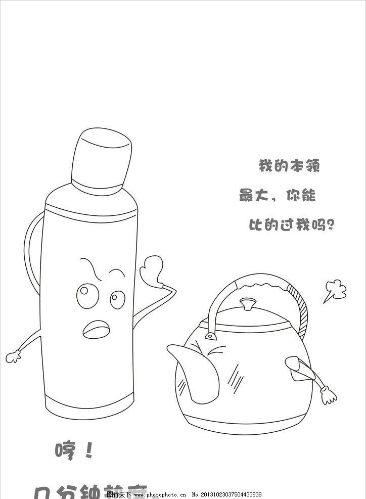 暖壶和水壶 卡通画 热水瓶 热水壶 水壶设计 动画车贴矢量素材