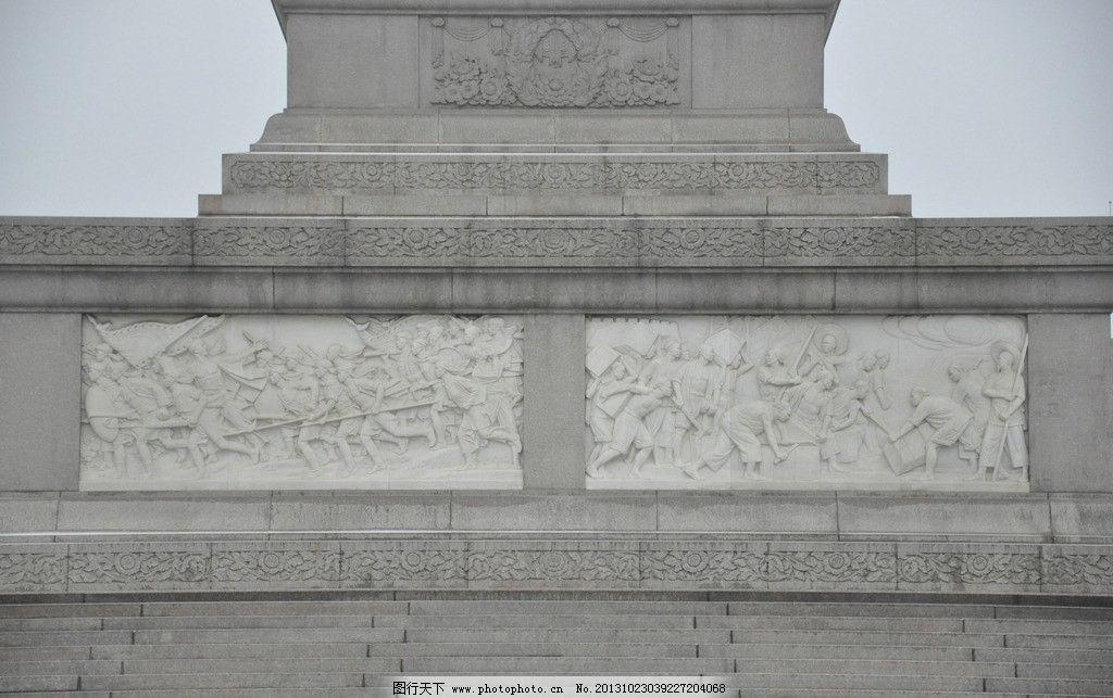天安门广场雕塑 浮雕 人民英雄纪念碑 毛主席纪念堂 摄影