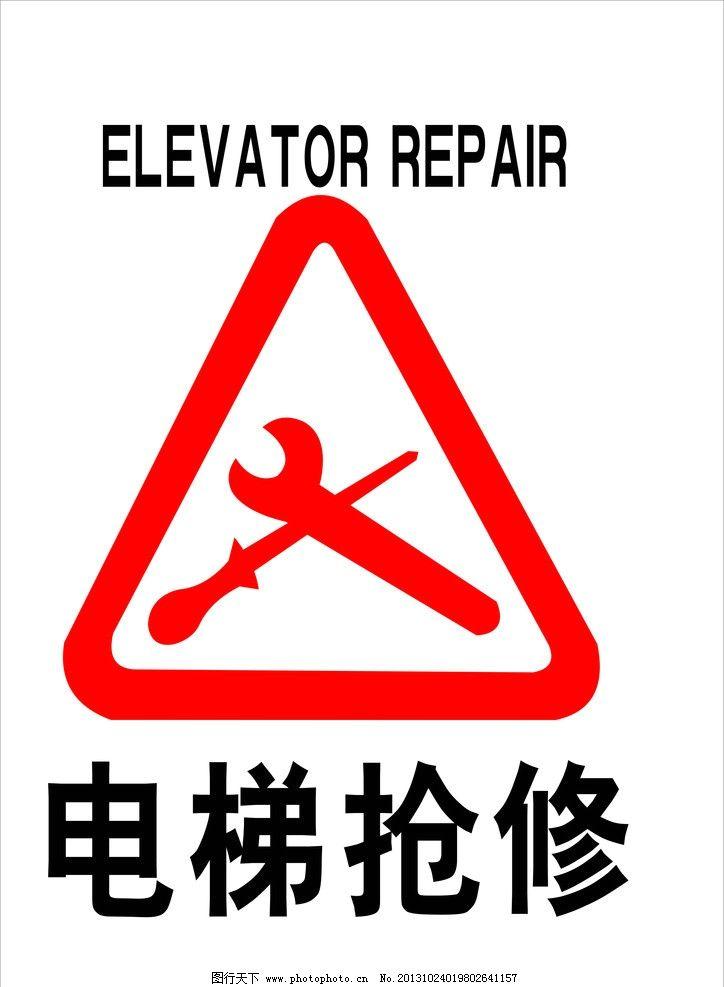 电梯抢修标识 公共标识 电梯维修 维修标识 标识标志图标 矢量
