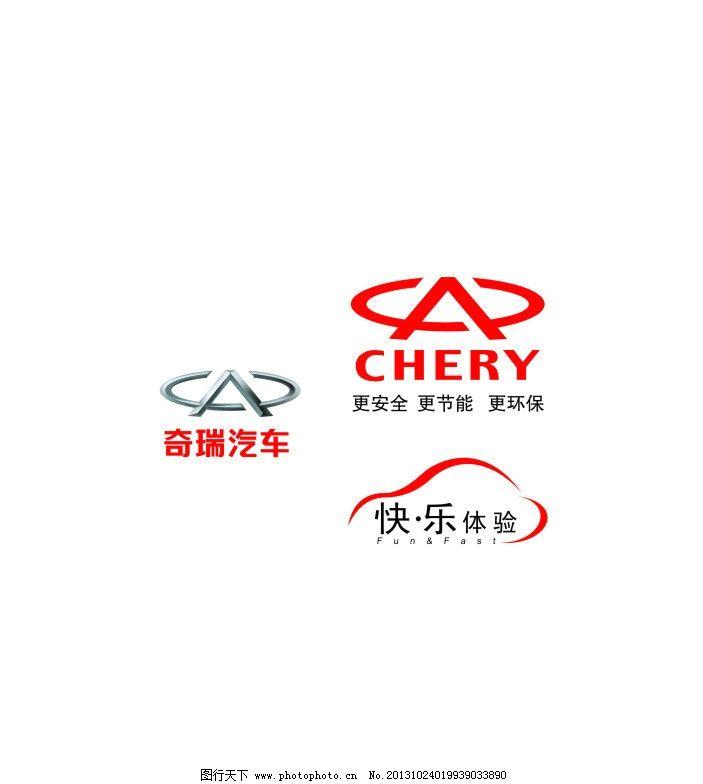 奇瑞 logo 奇瑞汽车 奇瑞汽车logo 矢量 源文件 企业logo标志 标识