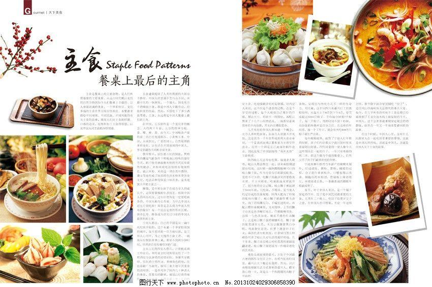 国外美食杂志设计欣赏