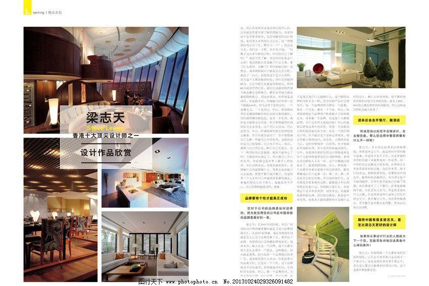 杂志版式设计 杂志设计 内页设计 集团刊物 版式 版面 排版 画册设计图片