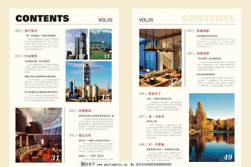 集团刊物 版式 版面 排版 画册设计 企业内刊 建材杂志 卫浴 目录排版图片