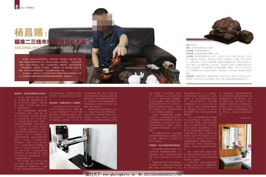 杂志版式设计 杂志设计 内页设计 集团刊物 版面 排版 企业内刊