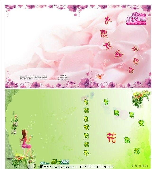 封面设计      鲜花 绿色 粉色 温馨 小清新 广告设计 矢量 cdr