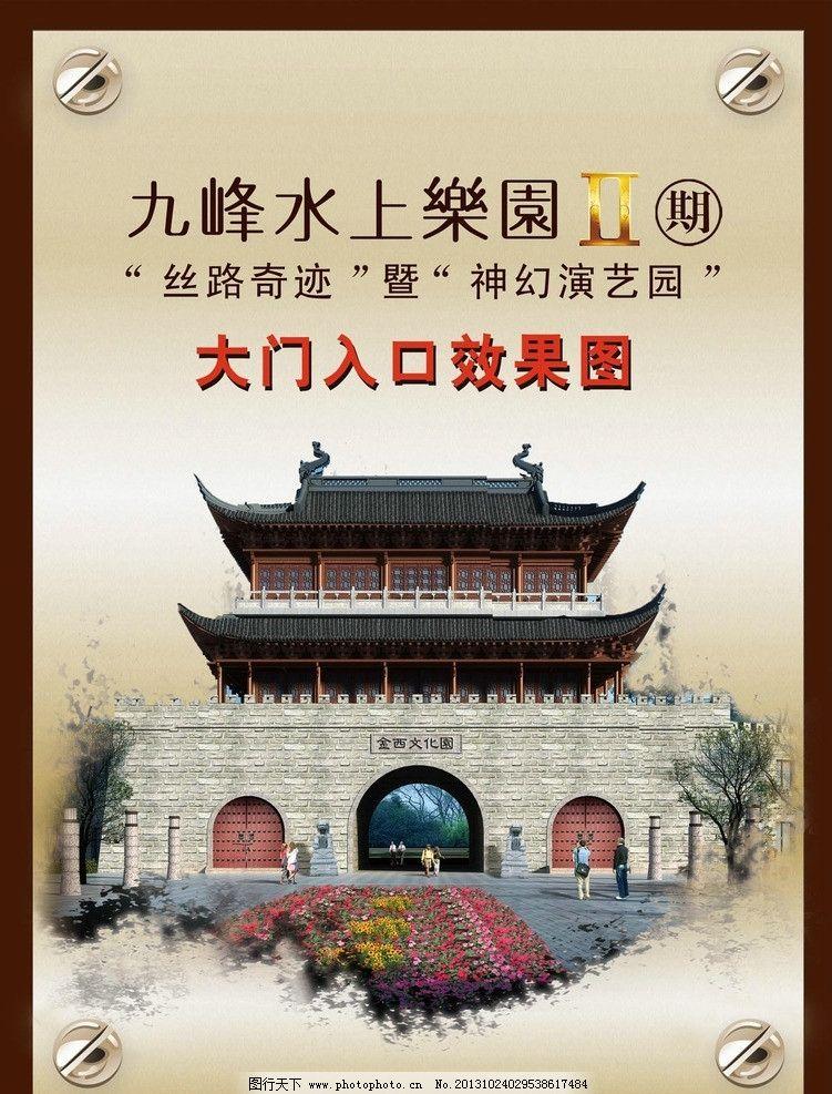 墨迹 城墙 门牌 中国风        2期 地产广告 房地产广告 广告设计