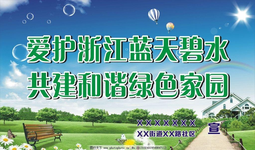 環保 背景 底紋 氣泡 星光 椅子 樹木 花朵 房子 廣告設計 矢量 cdr