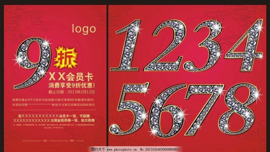 设计图库 广告设计 海报设计  折扣促销海报钻石字体 促销海报 打折