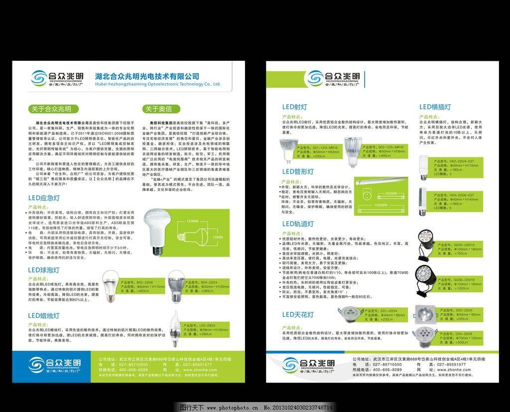 灯具产品宣传单页图片图片