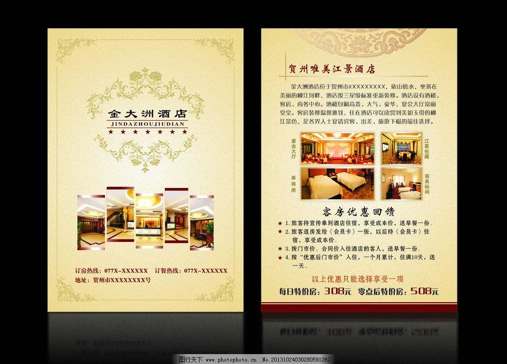 金大洲酒店 酒店宣传单