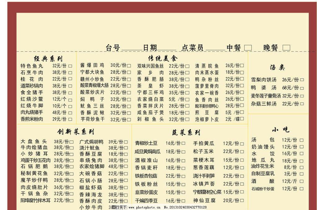 食全食美 点菜单 经典系列 传统美食 中餐晚餐 菜单菜谱 广告设计