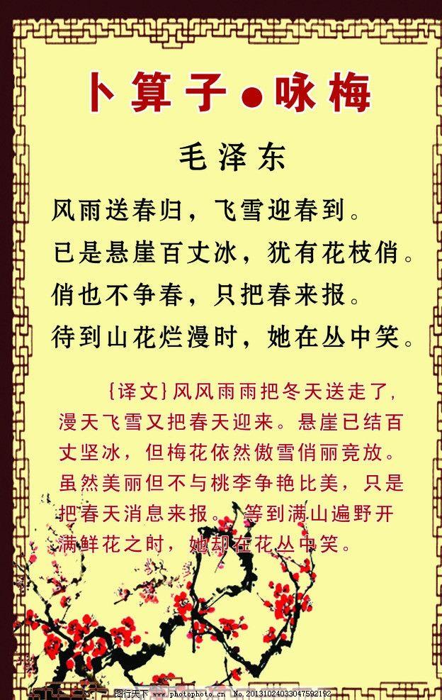 古诗 卜算子咏梅 毛泽东 赞美梅花 古典边框 唐诗宋词 psd分层素材 源