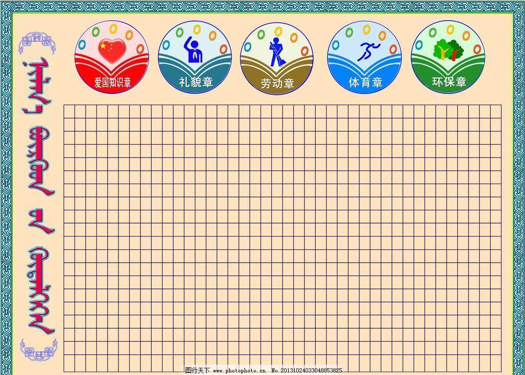 蒙古族小学大队 中队专用 蒙古图案 花纹 花卉纹 刺绣文少数名族刺绣
