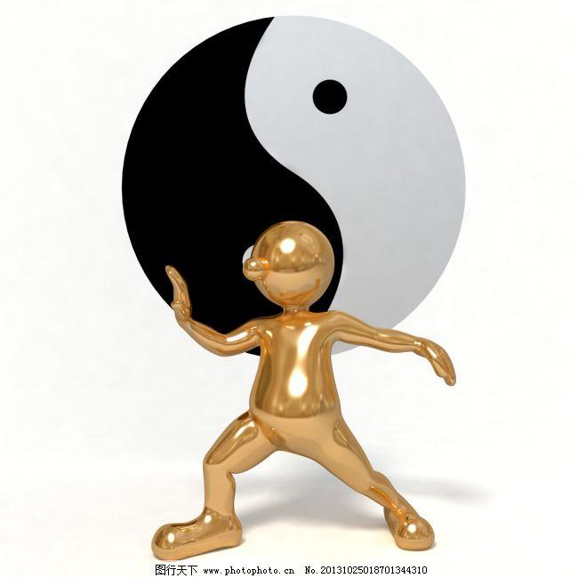 太极 太极拳 3d小人 太极拳 阴阳鱼 太极 图片素材 卡通|动漫|可爱