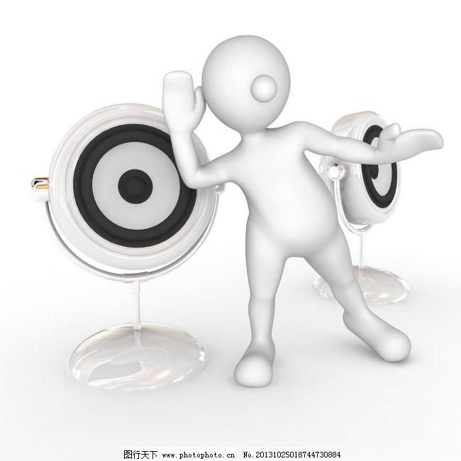 小人目标免费下载 3d小人 黑白 目标 听 3d小人 目标 黑白 听 图片