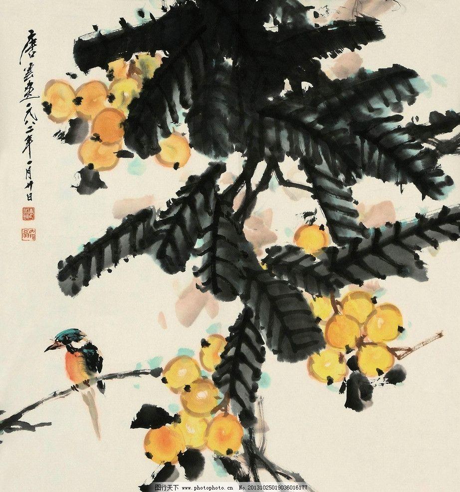 枇杷翠鸟 唐云 国画 枇杷 翠鸟 小鸟 吉祥 写意 水墨画 花鸟 中国画