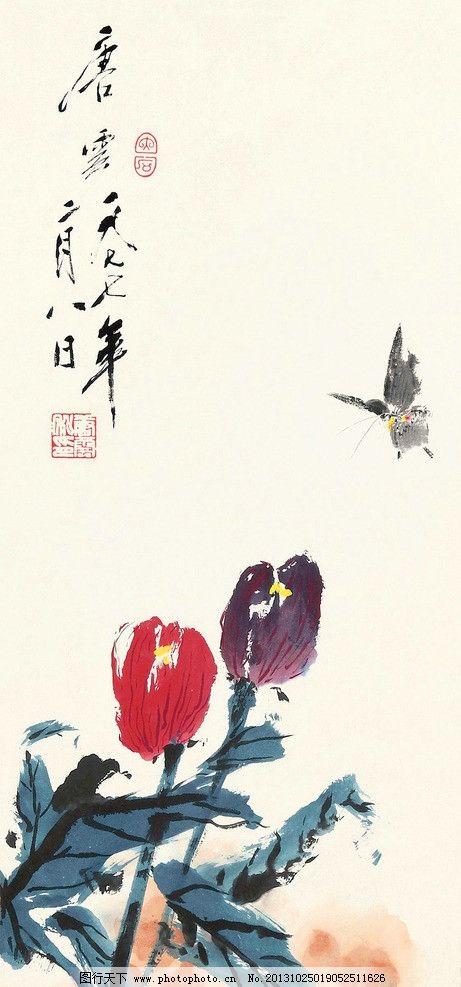 蝶恋花 唐云 国画 水墨 芍药 蝴蝶 吉祥 写意 水墨画 花鸟 中国画