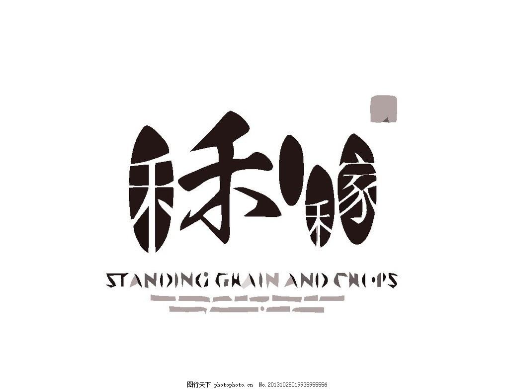 模版 模板 艺术字 抽象 几何 形状 设计 标志 字体 字形 矢量 元素