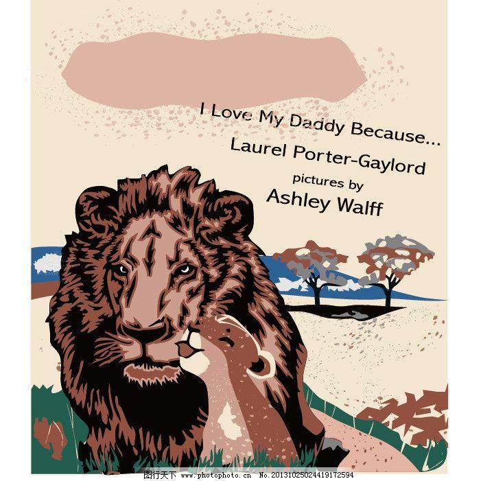 狮子图案 矢量图 印绣花图案 动物图案      野生动物 生物世界 矢量