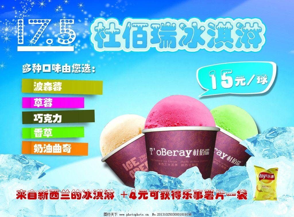 冰淇淋海报 冰淇淋 雪糕 冰棍 冰块 杜佰瑞 灯片 冷饮 海报设计 广告