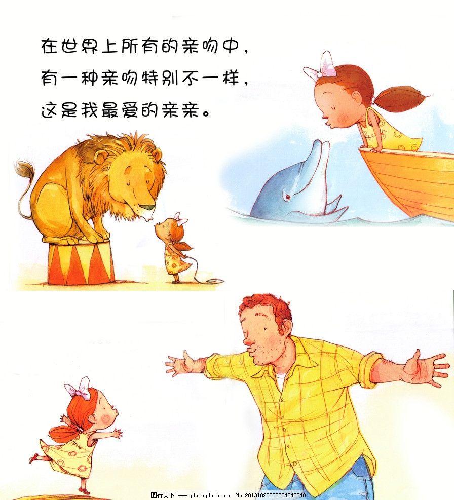 我和爸爸最亲亲 爸爸的拥抱 和海豚亲亲 狮子亲亲 狮子 马戏团 海图