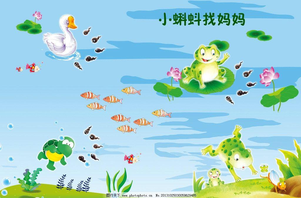 小蝌蚪找妈妈 青蛙 小蝌蚪 大白鹅 小鱼 荷花 池塘 荷叶 海报设计