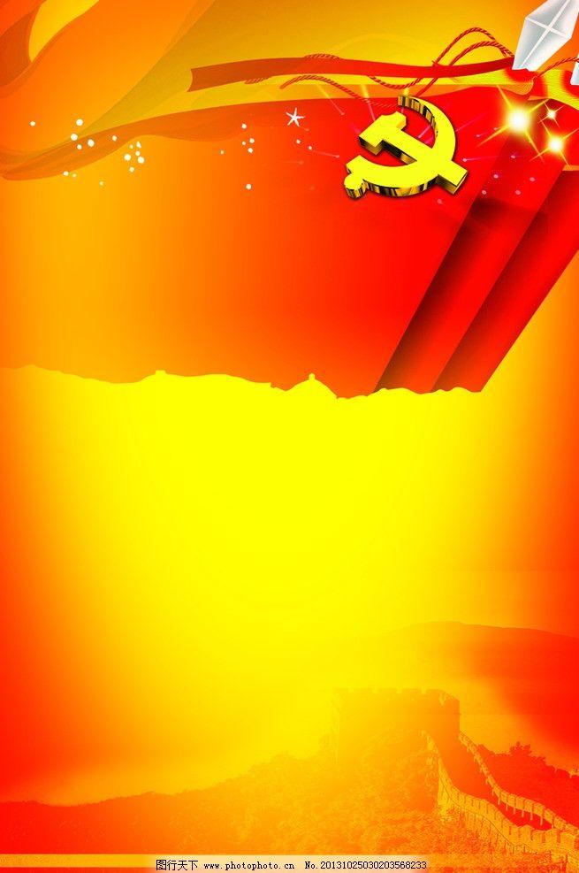 党建宣传模板 红旗 党 长城 星星 彩带 红色 党徽 展板模板 广告设计