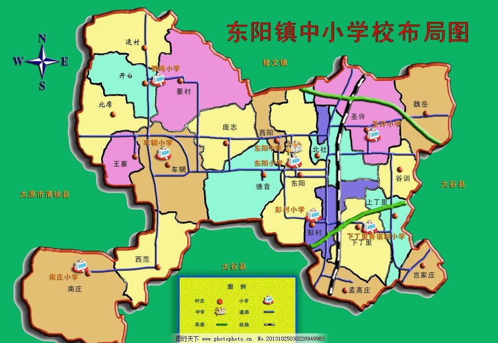 榆次区东阳镇中小学布图片图片