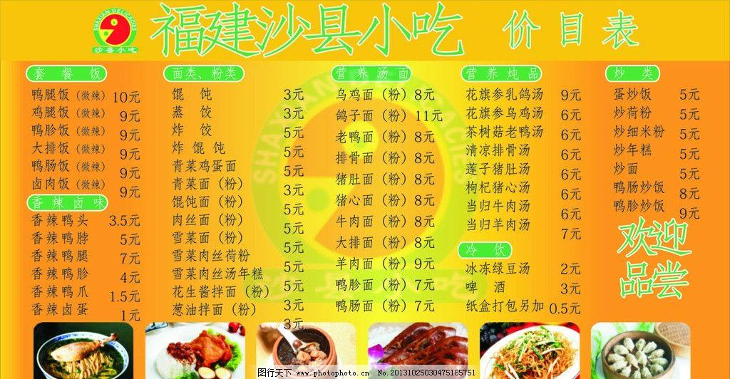 沙县小吃菜单 沙县 小吃 基本 菜单 版本 菜单菜谱 广告设计 矢量 cdr