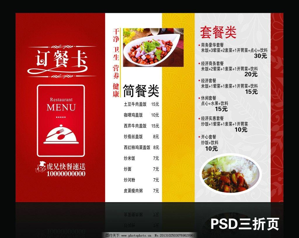 菜单 精美菜单 点菜卡 饮食 宣传单 3折页 三折页 艺术字 字体设计