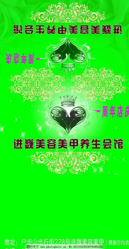 美容美甲 皇冠 条纹心形图案 心形拼接图案 欧式花纹 闪光点 国内广告