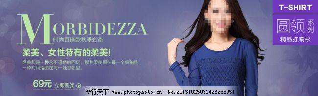 淘宝促销分类海报背景图片高清PSD下载 紫色背景 柔美女性特有的柔美