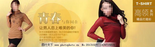 淘宝促销分类海报背景图片高清PSD下载 黄色背景 美女 青春 青春